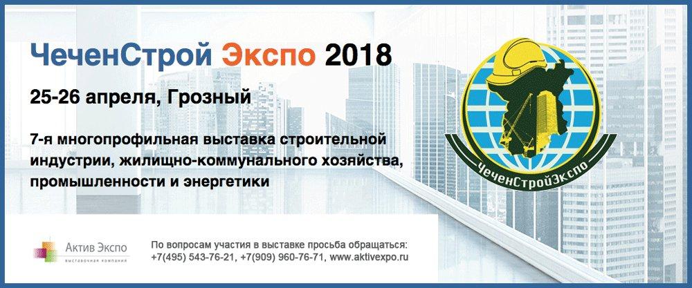 ЧеченСтройЭкспо 2018