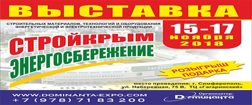 Строй Крым. Энергосбережение 2018 (осень)