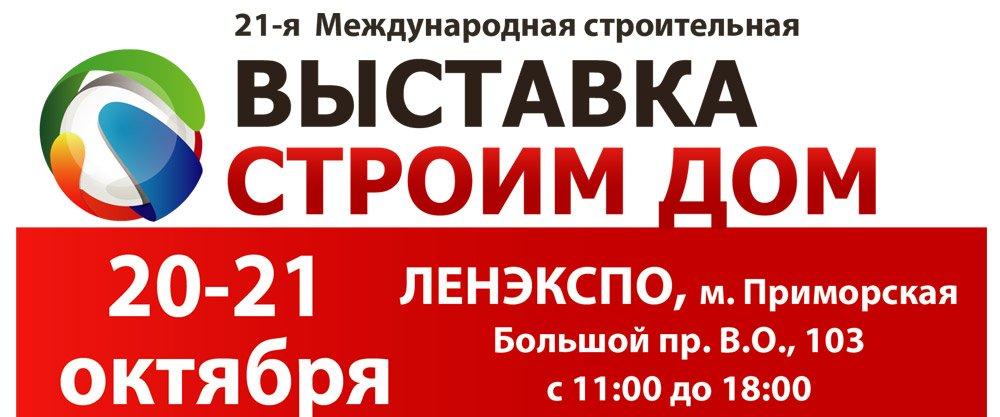 """21-я международная выставка """"Строим Дом"""""""