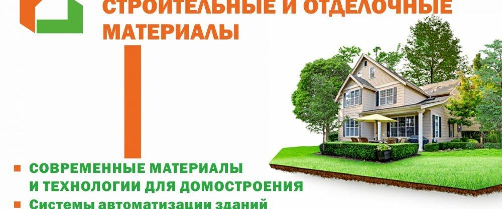 Малоэтажное домостроение. Строительные и отделочные материалы