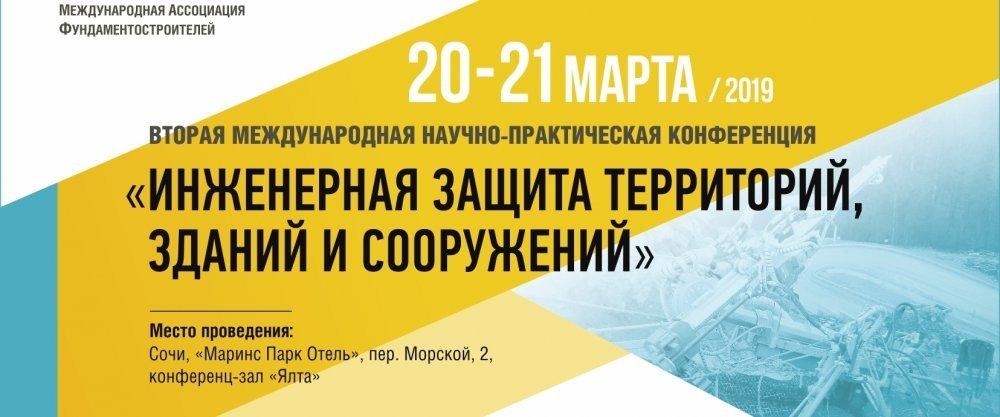 Вторая международная научно-практическая конференция «ИНЖЕНЕРНАЯ ЗАЩИТА ТЕРРИТОРИЙ, ЗДАНИЙ И СООРУЖЕНИЙ»
