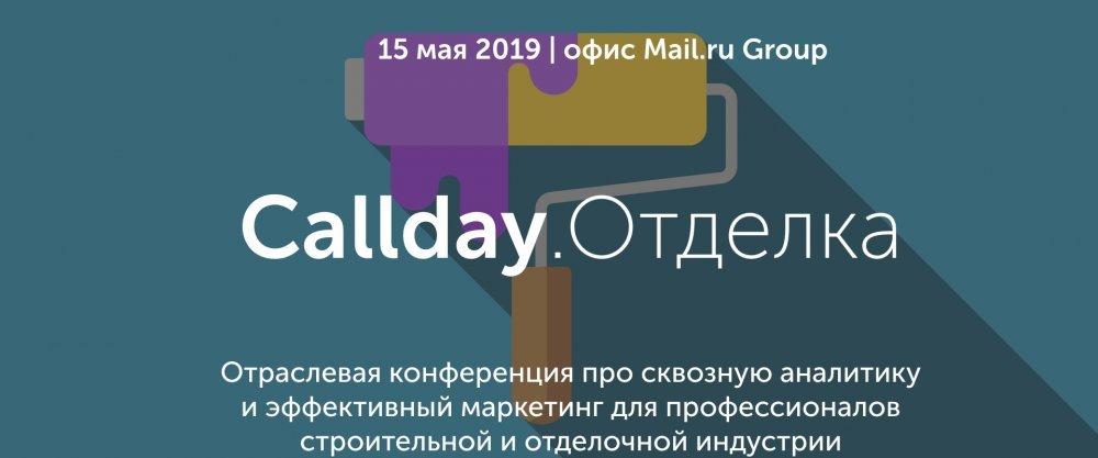 Callday.Отделка 2019