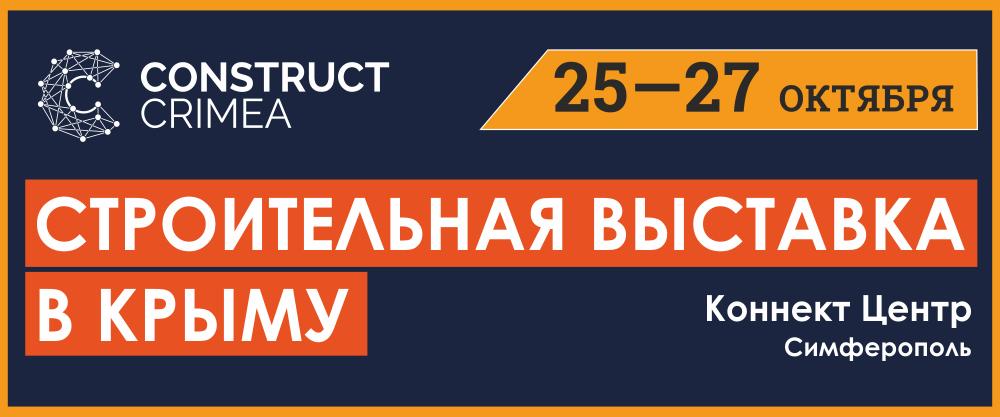 Construct Crimea 2018