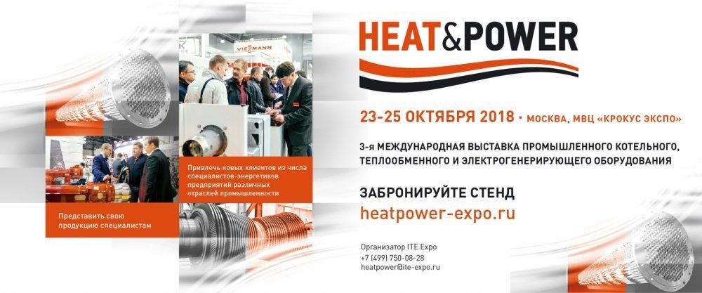 3-я Международная выставка промышленного котельного, теплообменного и электрогенерирующего оборудования