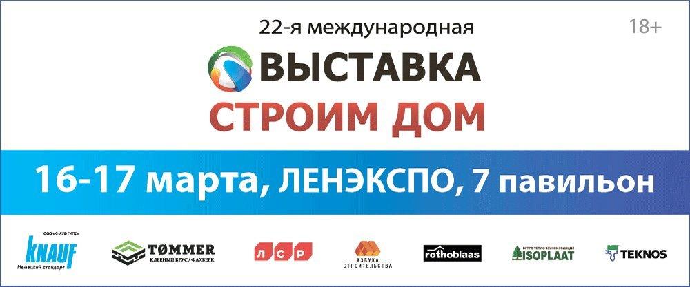 """22-ая строительная выставка """"Строим дом"""""""