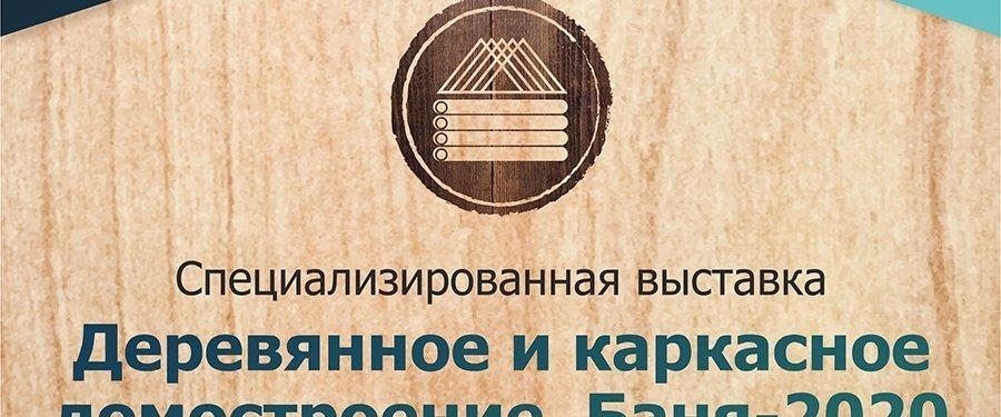 Международная специализированная выставка «Деревянное и каркасное домостроение. Баня-2020»