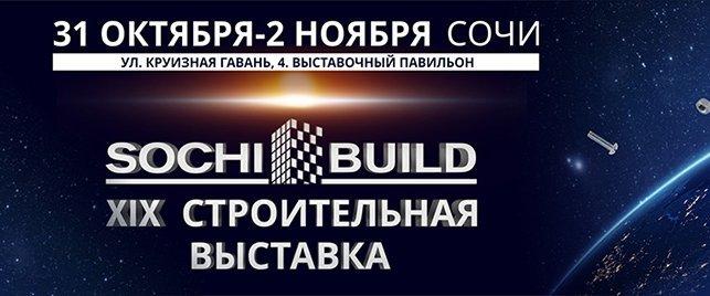"""Строительный Конгресс """"Sochi Build 2019"""""""