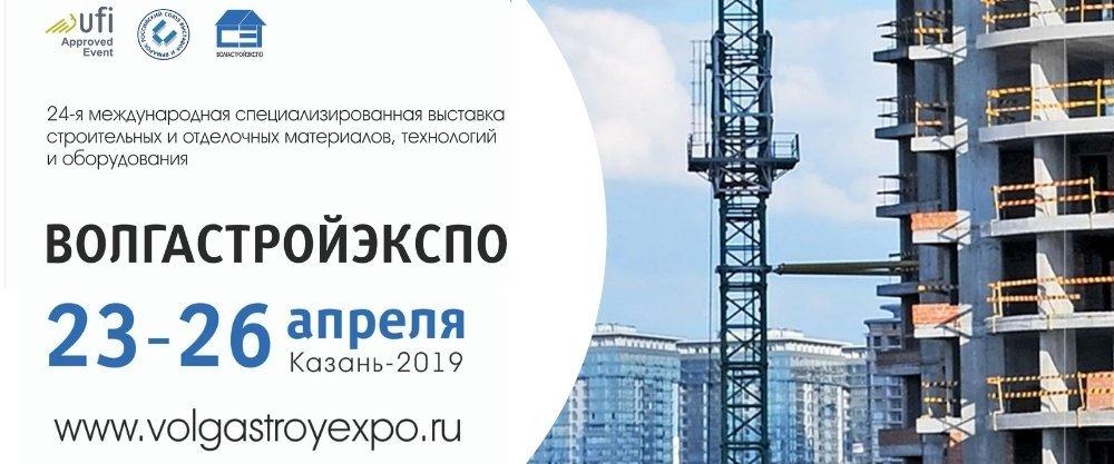 24-я международная специализированная выставка строительно-отделочных материалов, строительных технологий и оборудования