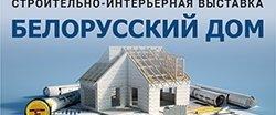 """Международная строительно-интерьерная выставка """"Белорусский дом"""""""