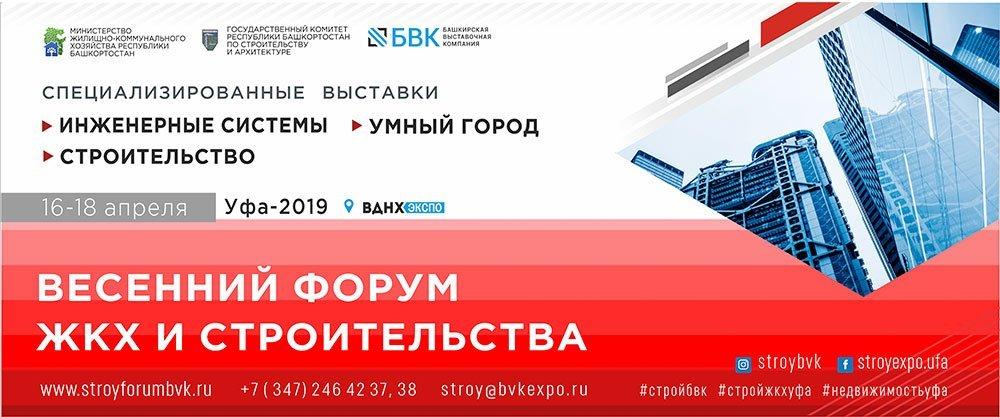 Весенний форум строительства и ЖКХ