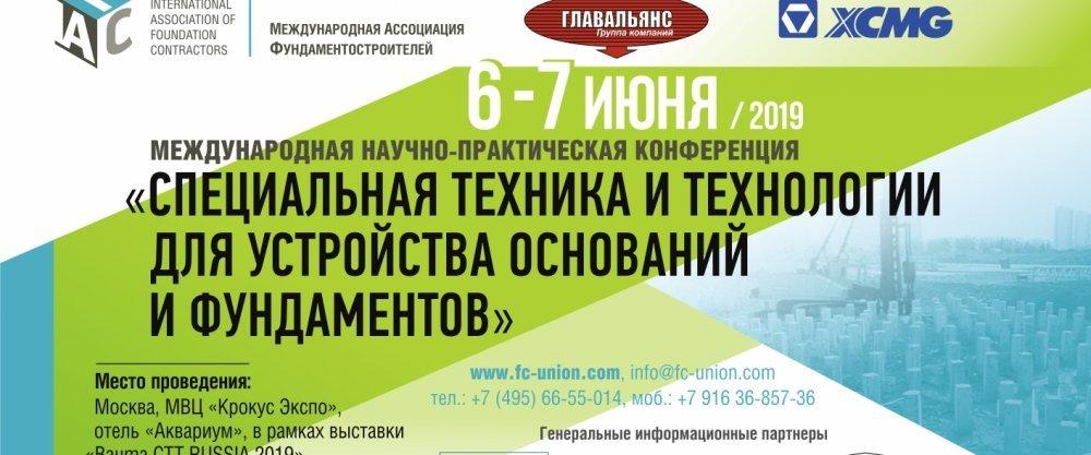 Международная научно-практическая конференция  «СПЕЦИАЛЬНАЯ ТЕХНИКА И ТЕХНОЛОГИИ ДЛЯ УСТРОЙСТВА ОСНОВАНИЙ И ФУНДАМЕНТОВ»