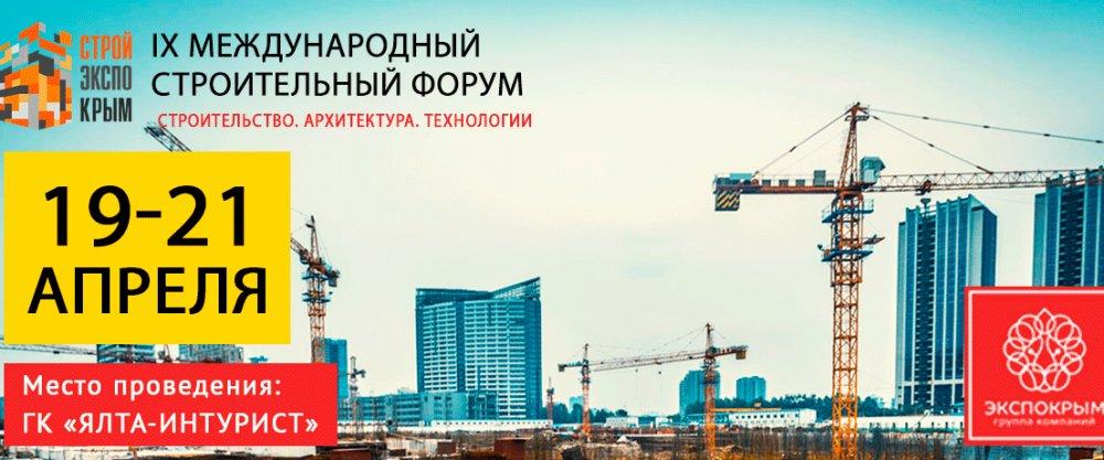 IX Международный строительный форум