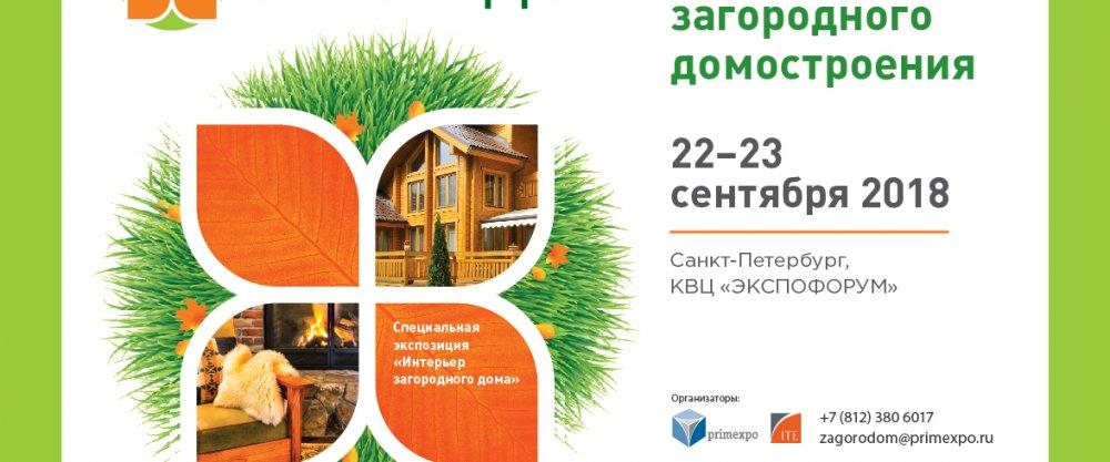 """Выставка загородного домостроения """"ЗАГОРОДОМ"""""""