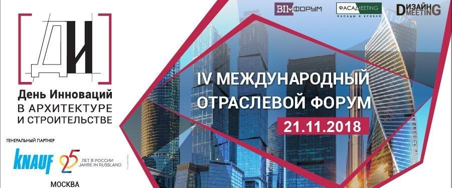 IV Международный отраслевой форум «День инноваций в архитектуре и строительстве»