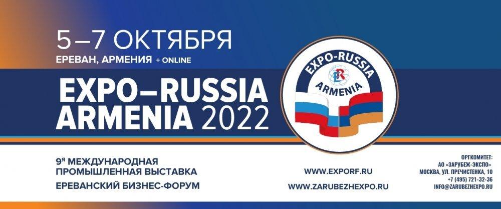 EXPO-RUSSIA ARMENIA 2022