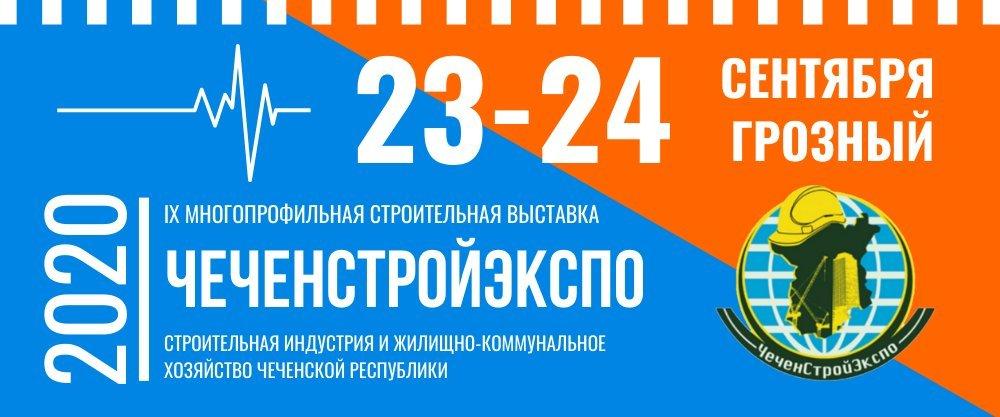 ЧеченСтройЭкспо 2020