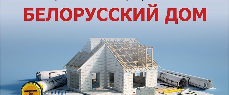 """52-я международная строительно-интерьерная выставка """"Белорусский дом"""""""