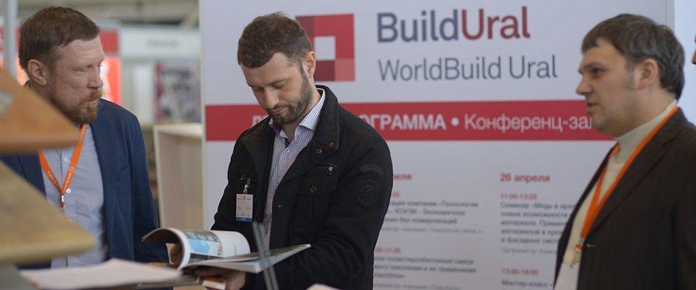 Выставка строительных, отделочных материалов и инженерного оборудования Build Ural