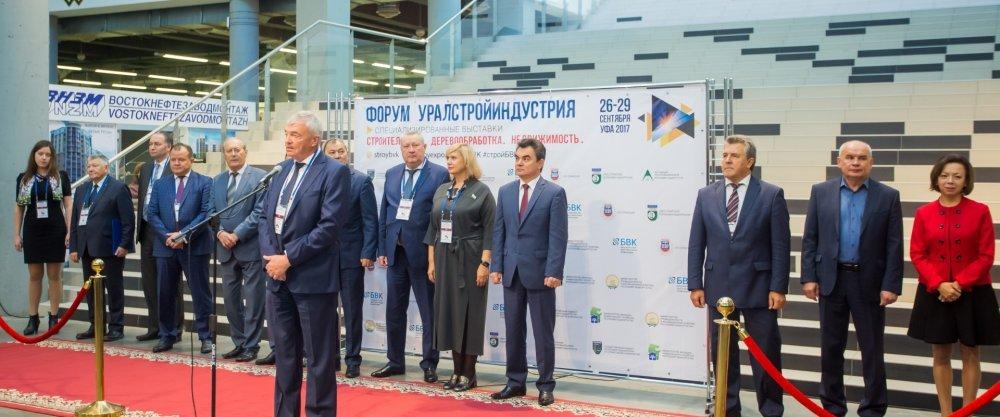 Строительный бизнес-форум и выставки «Уралстройиндустрия», «Недвижимость», «Interior & Design»